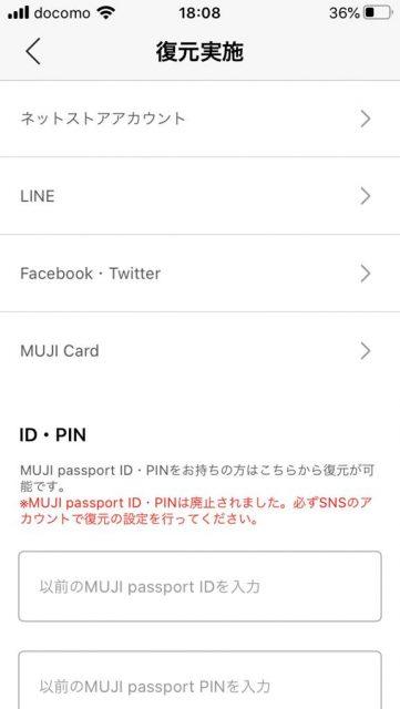 MUJI passportのID・PINがわからない!?MUJI passportのID・PINを復元方法を解説します(画像付き)