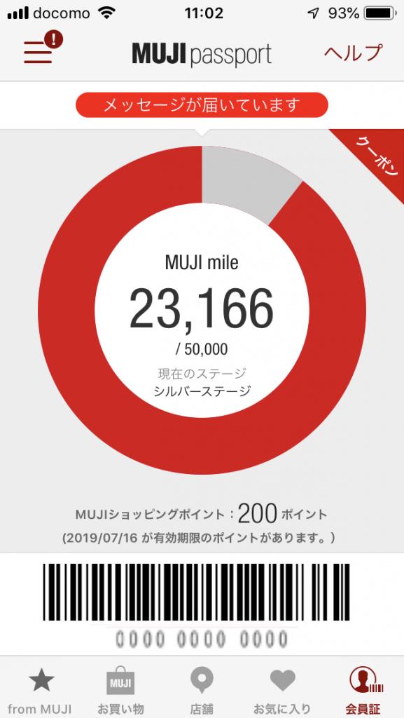 MUJI passportアプリのバーコード
