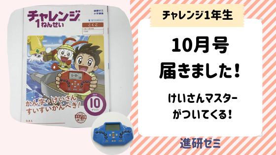 チャレンジ1年生口コミ:10月号は「けいさんマスター」が付いてくる!