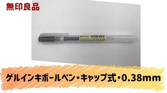 無印のゲルインキボールペン・キャップ式・0.38mmが使いやすい!