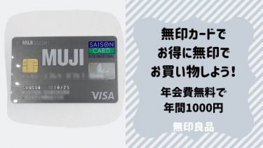 mujiカードのメリットは?年会費無料!無印良品週間で10%オフで初年度2500円もらえる