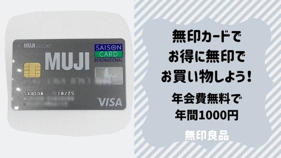 MUJI cardでお得に無印でお買い物しよう