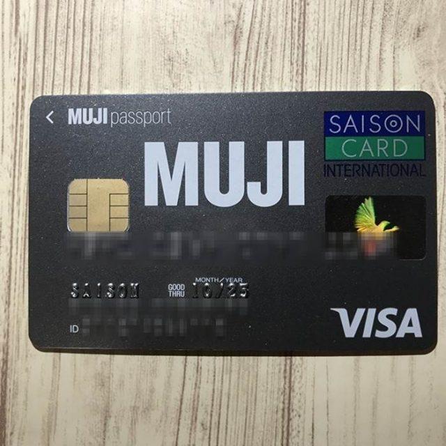 無印良品カードのメリットは?年会費無料!無印良品週間で10%オフで初年度2500円もらえる