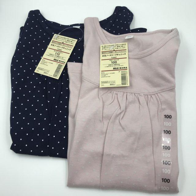 無印良品ネットストアアウトレットで購入したもの、スキンケア、婦人服、子供服50%オフ以上!