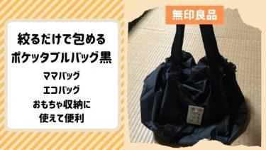 無印良品の「絞るだけで包めるポケッタブルバッグ黒」はエコバッグやおもちゃ収納に使える
