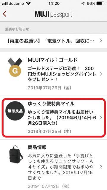 MUJIマイル3倍!ネットストア購入をゆっくり便(無印良品週間中限定)に選ぶともらえる