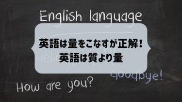 英語学習では、質と量どっちが大事?英語を学ぶための極意