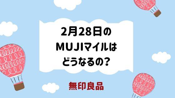 2月28日に無印良品の店舗でチェックインをしたMUJIマイルはどうなりますか?