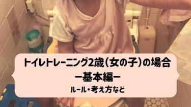 トイレトレーニングのやり方徹底解説!2歳(女の子)の場合・2児育てたママの秘訣