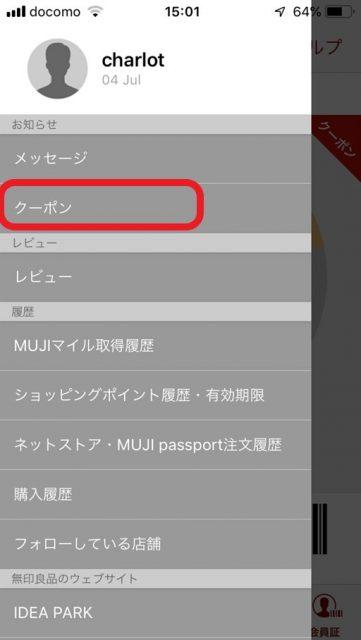 無印良品週間で『レジで見せるクーポン』でMUJI passportアプリで表示!全品10%OFFになる