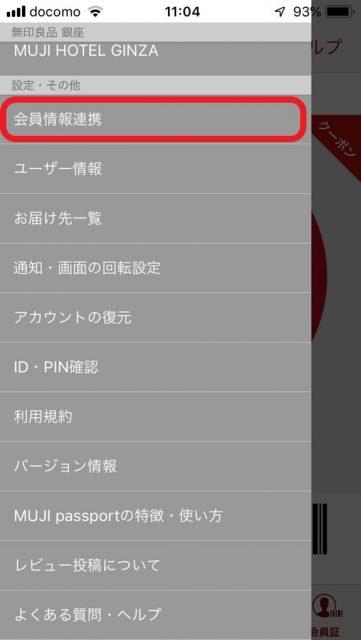 無印アプリと連携している他の会員情報の解除する方法