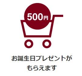 無印良品の誕生日特典は、500円クーポン!