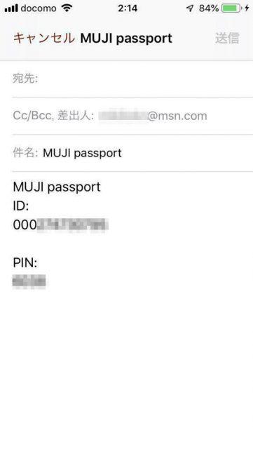 無印良品アプリ『MUJI passport』のID・PINの調べ方