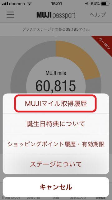 無印公式アプリで無印マイルを確認する方法