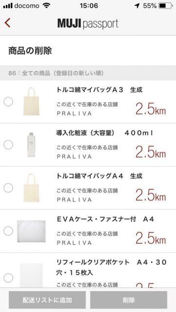 無印良品の配送リスト機能:アプリで楽にお買い物しちゃおう!