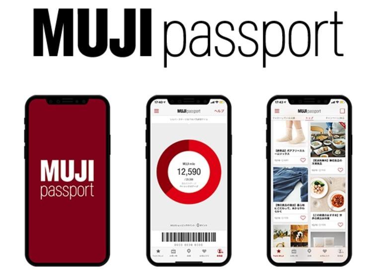 無印アプリのお得な使い方徹底解説!MUJI passportアプリで無印良品のMUJIマイルが貯められる