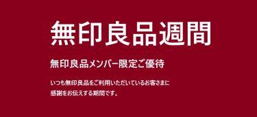 「無印良品週間」!2019/12/14(土)からスタート