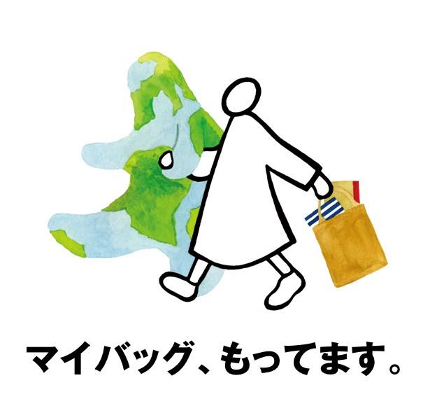 無印でマイバッグ利用で無印マイルがもらえる!マイバッグを使ってMUJIマイルを貯めよう
