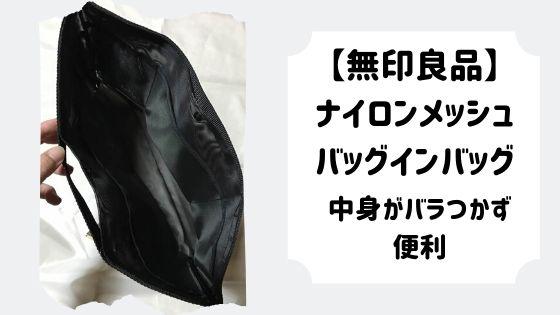 無印のバッグインバッグ(2019製)が中身がバラつかず便利