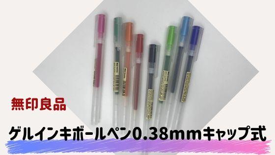 無印良品のゲルインキボールペン0.38mmキャップ式8色がやっぱり書きやすい!