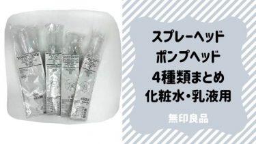 無印良品のスプレーヘッド・ポンプヘッド4種類まとめ(化粧水・乳液用)