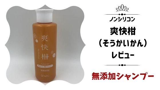 そうかいかん(爽快柑)シャンプー・口コミ!ノンシリコン無添加は頭皮のかゆみ、フケ、抜け毛に効く