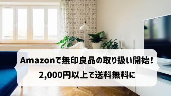 無印良品がAmazonで買うと送料お得に!2,000円以上で送料無料になる