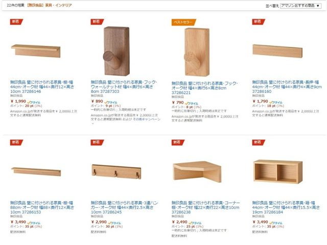 Amazonで無印良品の取り扱い開始!2,000円以上で送料無料に