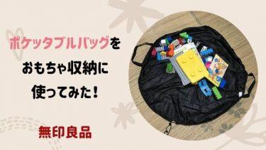 ポケッタブルバッグ(無印)をおもちゃ収納に使ってみた!
