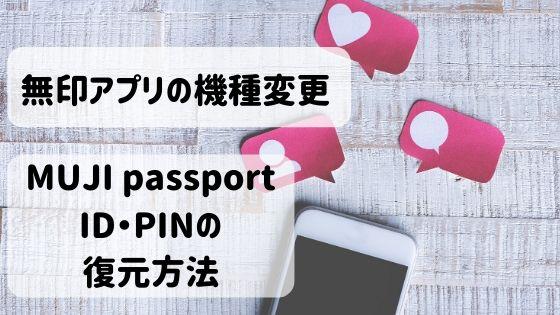 無印アプリの機種変更で、IDがわからない時のMUJI passportのID・PINの復元方法