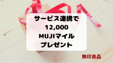 無印アプリと他SNSを連携すると毎年最大12,000マイルプレゼント