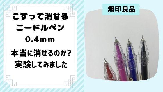 無印良品の『こすって消せるニードルボールペン0.4mm』は本当に消せるのか?実験してみました