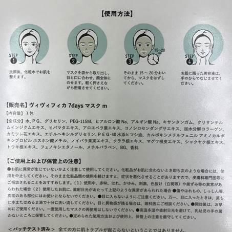 ナールスゲンパック効果を徹底調査!