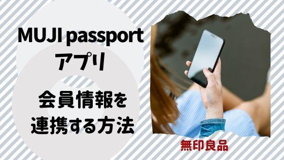 MUJI Passportが連携できない!無印アプリで連携する方法(画像付き解説)