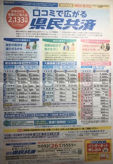 県民共済・福岡の口コミレビュー:福岡県民共済に決定!保険の見直し