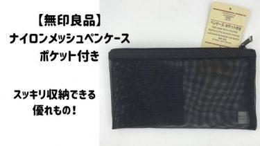 無印良品・ナイロンメッシュペンケース・ポケット付きはスッキリ収納できる優れもの!