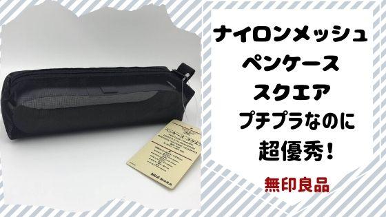 無印良品の『ナイロンメッシュペンケース・スクエア』が390円のプチプラなのに超優秀!