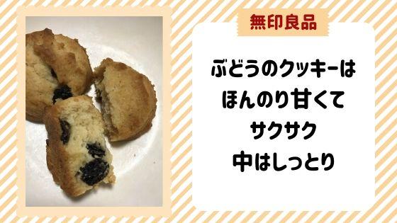 無印良品のぶどうのクッキーはほんのり甘くてサクサク、中はしっとり