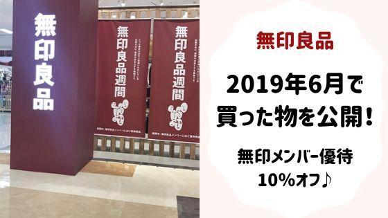 無印良品週間・2019年6月で買った物を公開!無印メンバー優待・10%オフ♪