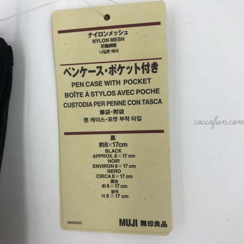 無印良品ナイロンメッシュペンケース・ポケット付き