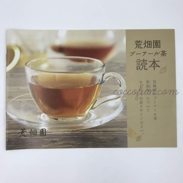 国産プーアル茶・茶流痩々で余計な脂をスッキリ!