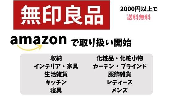 無印良品 Amazon