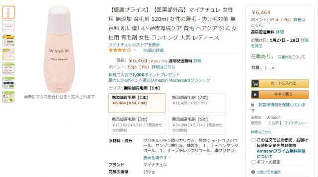 Amazonでのマイナチュレ公式ストアの販売価格はこちら