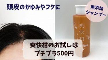 爽快柑シャンプーのお試しボトルが特価500円!送料無料