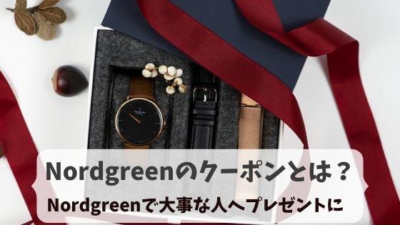 Nordgreenのクーポンで腕時計が安くなったら嬉しい!Nordgreenのクーポンってあるの?