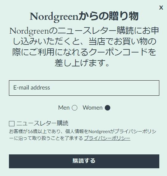 Nordgreenのクーポンで腕時計が安く!Nordgreenのクーポンってあるの?