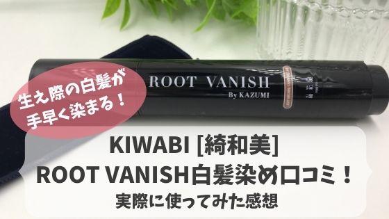 KIWABI [綺和美] ROOT VANISH白髪染め口コミ!実際に使ってみた感想