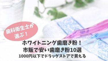 ホワイトニング歯磨き粉!市販で安い歯磨き粉10選・1000円以下でドラッグストアで買える