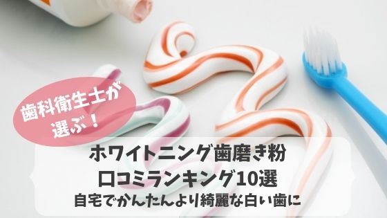 歯科衛生士が選ぶホワイトニング歯磨き粉の口コミランキング!自分に合う歯磨き粉でより綺麗な白い歯に