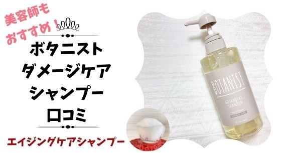 ボタニストダメージケアシャンプーを使った口コミ!美容師もおすすめするトップレベルのダメージケアシャンプー